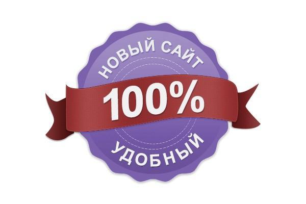 Новый сайт 100% удобнее!