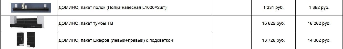 """Гостиная """"Домино"""""""