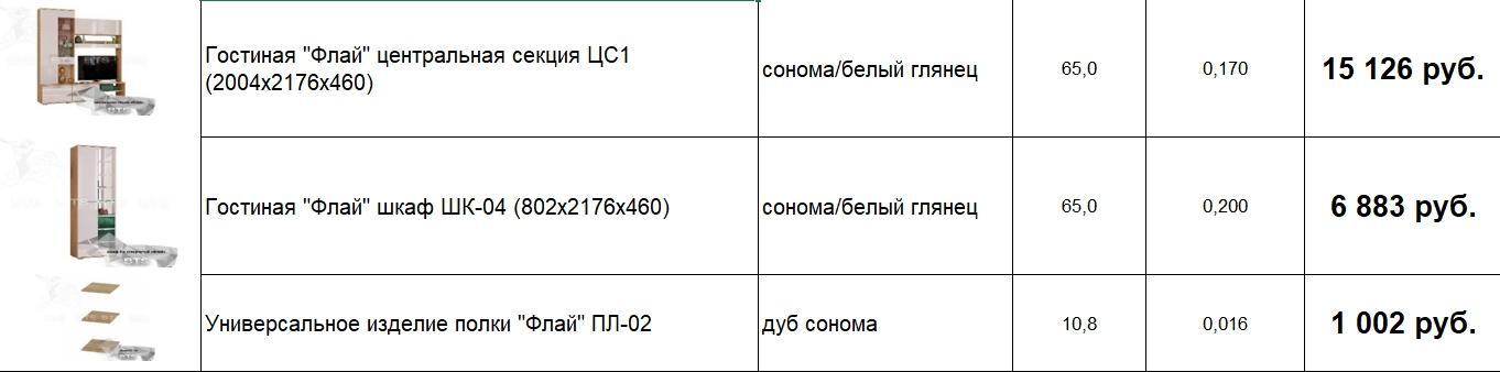 "Гостиная ""Флай"""